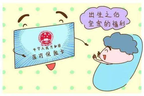 北京市新生儿社保卡(一老一小)办理指南
