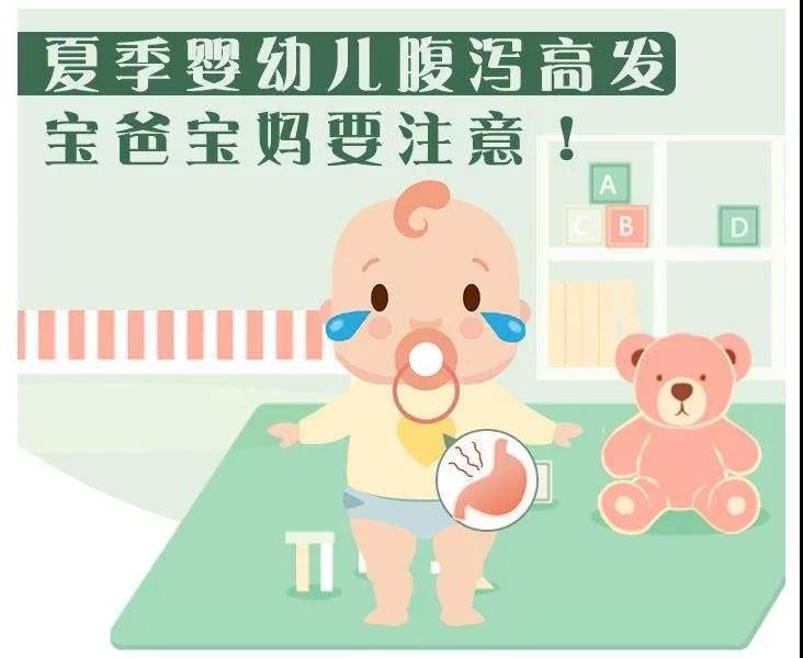 又到小儿腹泻高发期!夏季小儿腹泻怎么办?