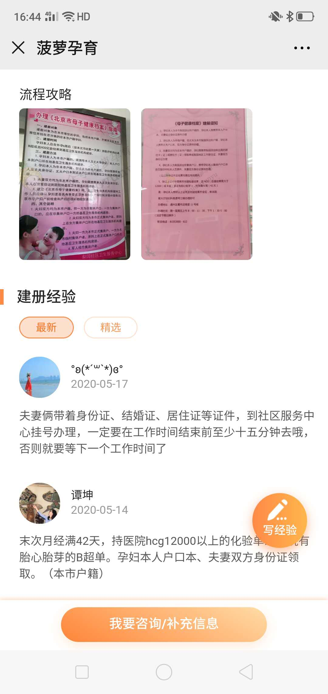 通州梨园社区卫生服务中心如何办理母子健康档案?经验分享!