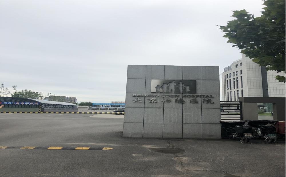 菠萝月子姐【北京怡德医院探店】