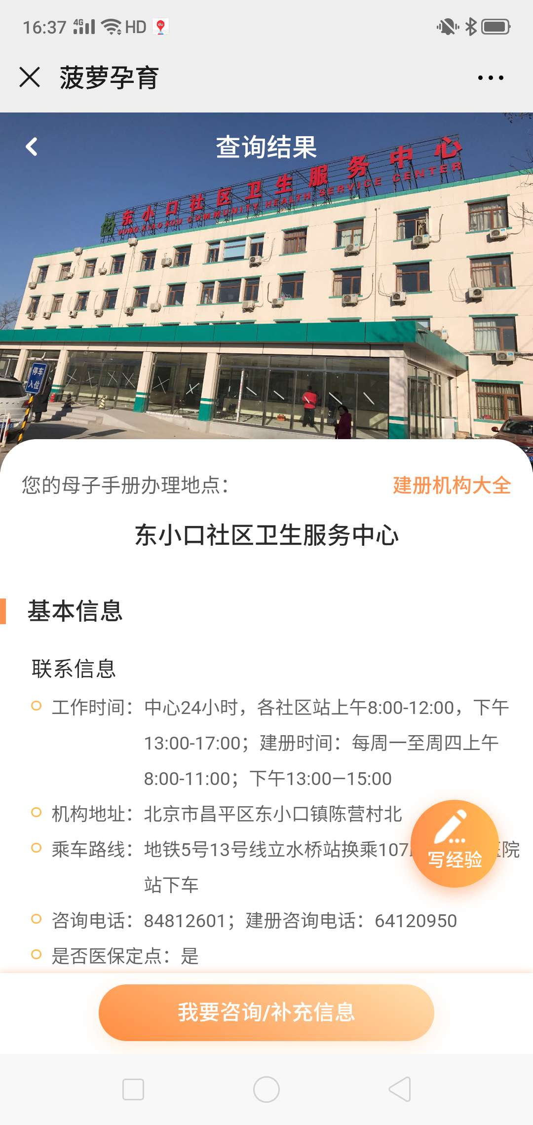 朝阳区亚运村社区卫生服务中心【母子健康档案办理全流程攻略】