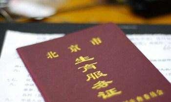 外地来京人员如何办理北京生育服务证