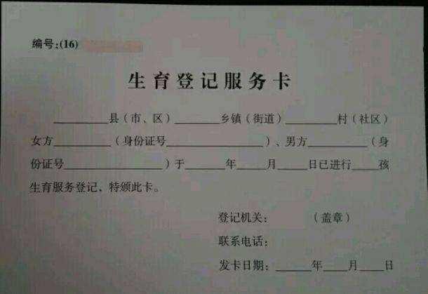 生育服务单遗失怎么办?如何补办北京生育服务证?