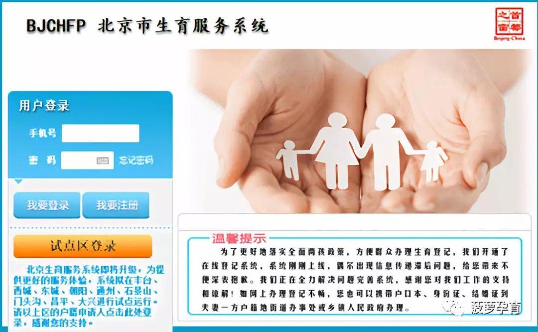 北京生育服务证网上办理全攻略