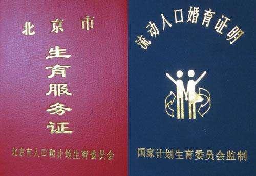 2020年北京孕妇必须办理准生证?未办理准生证可以报销生育津贴不
