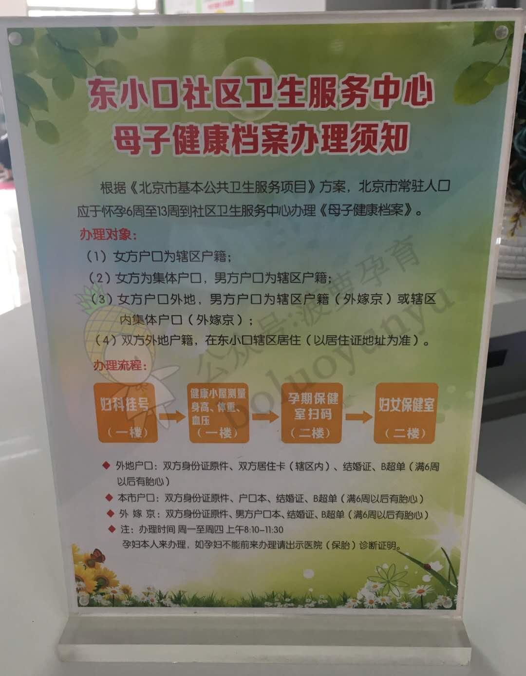 东小口社区卫生服务中心【母子健康档案办理全流程攻略】