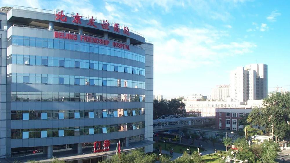 北京友谊国际医院(友谊国际)怀孕建档全流程攻略