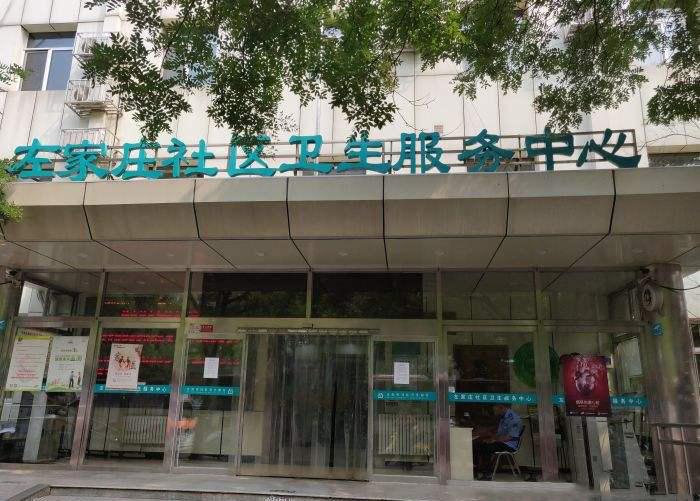 北京左家庄社区卫生服务中心办理母子健康手册流程指南