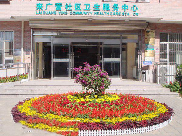 朝阳区来广营社区卫生服务中心【母子健康档案办理全流程攻略】