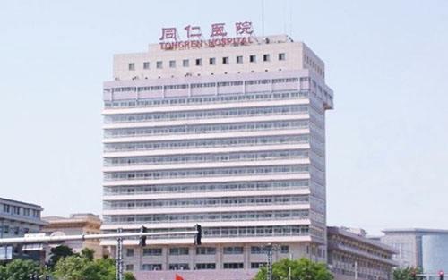 北京同仁医院建档经验分享