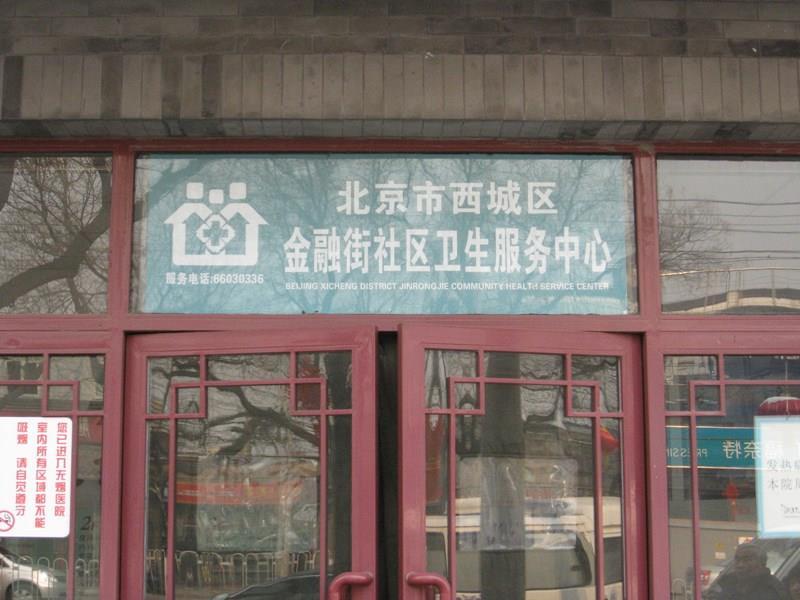 西城区金融街社区卫生服务中心【母子健康档案办理全流程攻略】