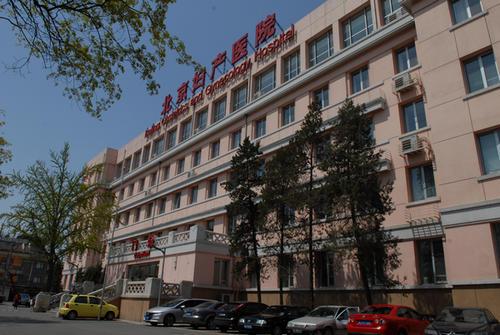 产检经验分享:北京妇产医院产检项目和产检时间表