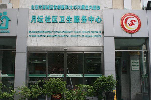 北京月坛社区卫生服务中心办理母子健康手册流程指南